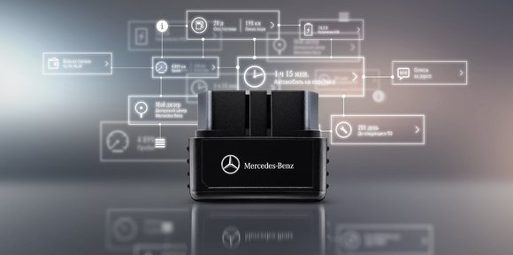 Mercedes me Adapter